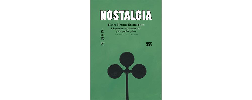 「葛西薫展 NOSTALGIA」ギンザ・グラフィック・ギャラリー(ggg)で開催