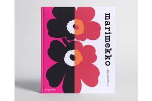 マリメッコの公式アートブック『マリメッコ プリント作りのアート』日本語版が発売 代官山 蔦屋書店でエキシビジョン開催中