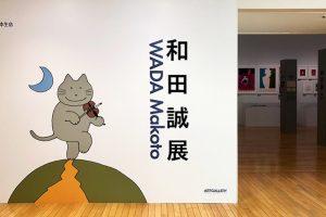 【展覧会レポート】「和田誠展」東京オペラシティ アートギャラリーで開幕