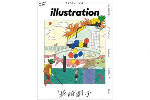 『illustration』No.232は長崎訓子さんを特集 第2特集では「風景を描く」4名を紹介