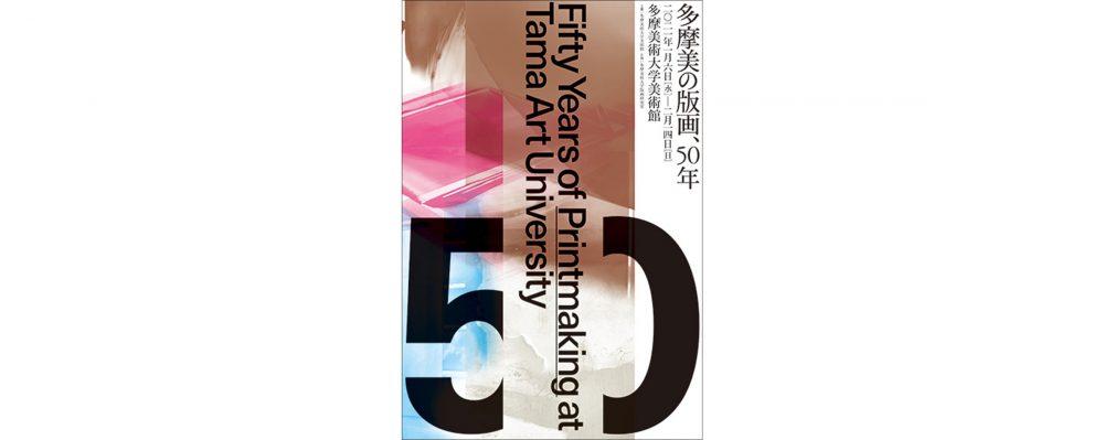 多摩美ゆかりの作家62名の版画が並ぶ「多摩美の版画、50年」が開催