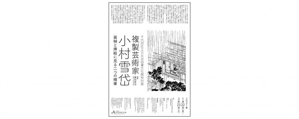 「複製芸術家 小村雪岱〜装幀と挿絵に見る二つの精華〜」が開催